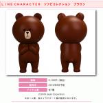 スマホ向け通話&メールアプリ「LINE」のキャラクター、「ワンフェス2012夏」に参戦?!