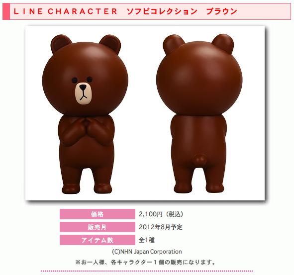 スマホ向け通話&メールアプリ「LINE」のキャラクター、「ワンフェス2012夏」に参戦?!1