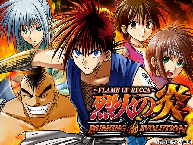 「烈火の炎」がソーシャルゲーム化! Cygames、Mobageにてソーシャルカードゲーム「烈火の炎 BURNING EVOLUTION」の提供を開始1