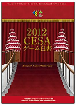 CESA、「2012CESAゲーム白書」をリリース