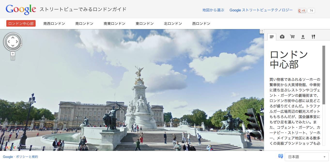 ロンドンオリンピック直前! Google、「ストリートビューでみるロンドンガイド」を公開