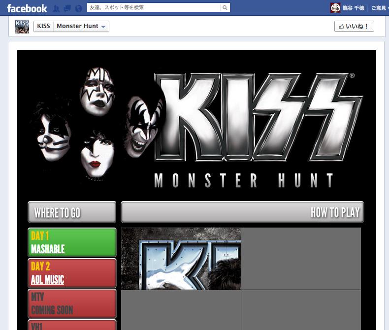KISS、FacebookアプリとWebメディアを使って新譜ジャケットの「チラ見せ」企画を始動!