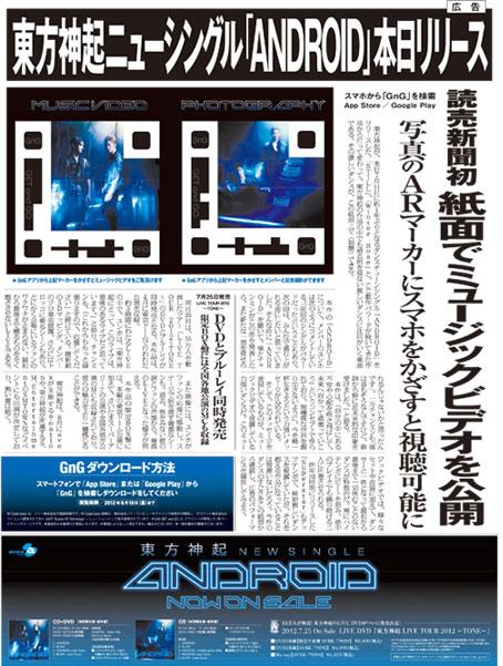 東方神起、新聞紙面にてARを使ってミュージックビデオを公開!