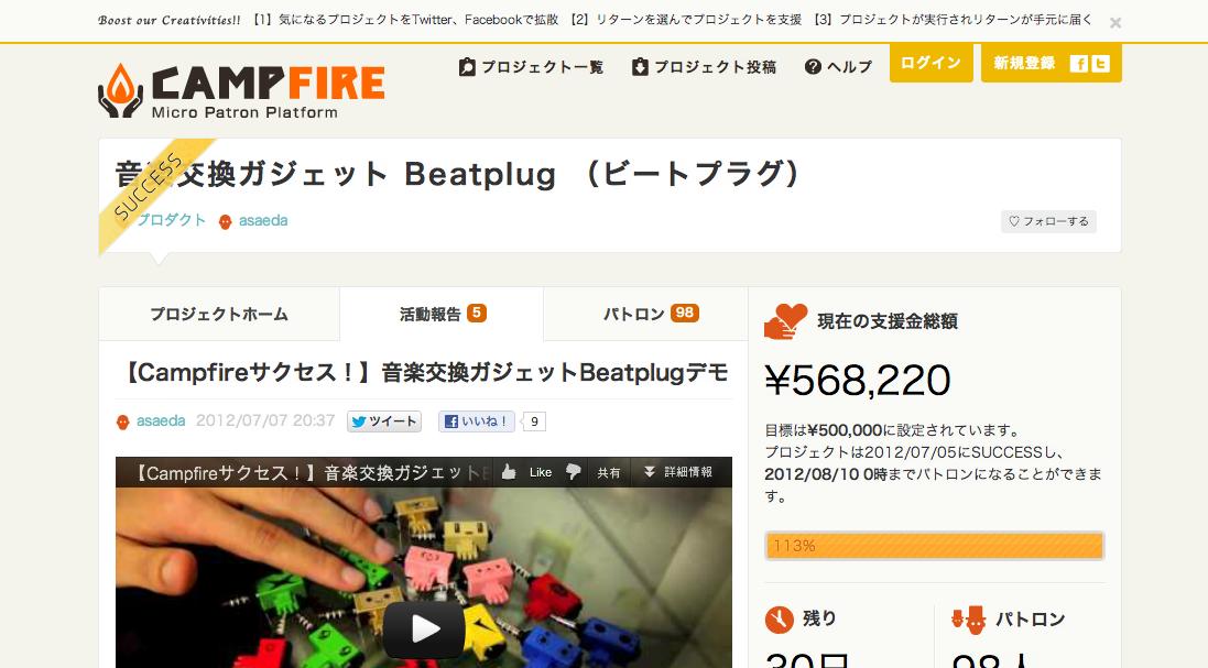 ソーシャル・ミュージック・コミュニティ「Beatrobo」のガジェット「Beatplug」、クラウドファンディングプラットフォーム「CAMPFIRE」で目標金額達成!
