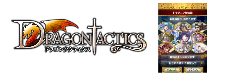 本宮ひろ志ら人気マンガ家も参加! Synphonie、GREEにてソーシャルゲーム「ドラゴンタクティクス」の提供を開始1