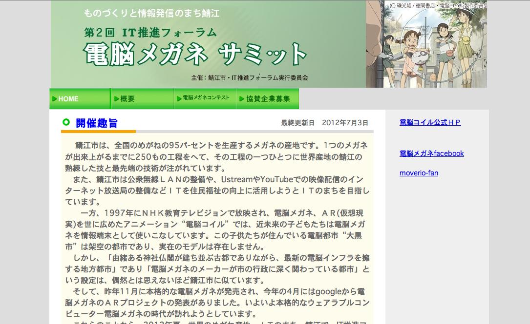 福井県鯖江市、8/4に「電脳メガネサミット」を開催