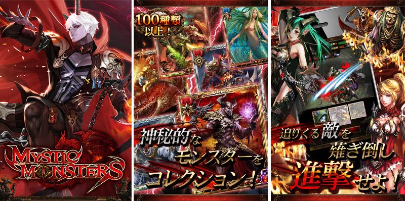 ポケラボ、グローバル市場向けタイトル2作目となるスマホ向けソーシャルゲームアプリ「ミスティックモンスターズ」の日本国内版を先行リリース1