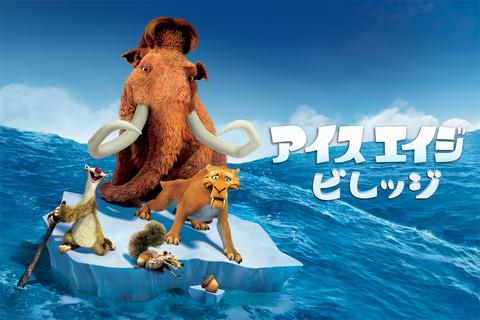 ゲームロフト、スマホ向けソーシャルゲームアプリ「アイス・エイジ:ビレッジ」にて映画「アイス・エイジ4 パイレーツ大冒険」にちなんだアップデートを実施1