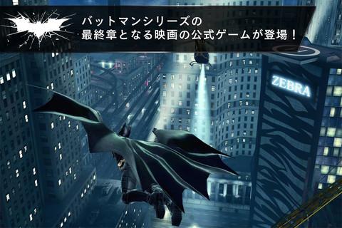 ゲームロフト、映画「ダークナイト ライジング」のスマホ向けゲーム アプリをリリース1