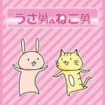 脱力シュール4コママンガ「うさねこ」がiOSアプリになった!ダウンロード無料!