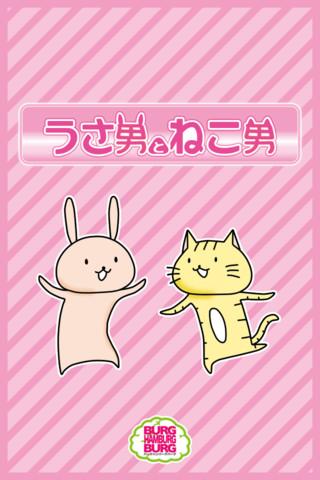 脱力シュール4コママンガ「うさねこ」がiOSアプリになった!ダウンロード無料!1