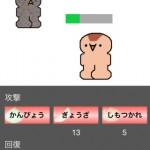 いま北関東がアツい!iOS向けゲームアプリ「逆襲のトチギ」リリース