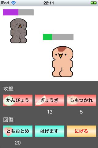 いま北関東がアツい!iOS向けゲームアプリ「逆襲のトチギ」リリース1