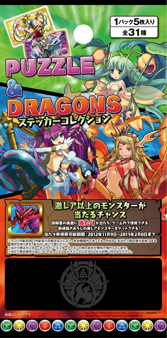 メディアファクトリー、ガンホーのスマホ向けゲームアプリ「パズル&ドラゴンズ」のステッカーコレクションを発売!