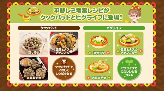 ピグライフとクックパッドがコラボ! 仮想空間でも家庭でも作れる平野レミのレシピが登場!