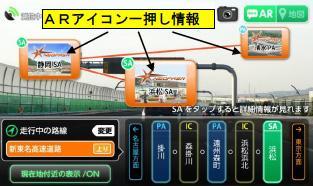 NEXCO中日本とNTT DoCoMo東海支社、8/6にAndroid向けARアプリ「NEXCO中日本サービスエリアARガイド」をリリース1