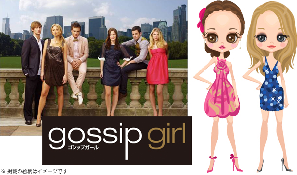 ボルテージ、洋ドラ「gossip girl」を題材にしたソーシャルゲーム「ゴシップガール~NYで恋の予感~」を9月よりGREEにて提供