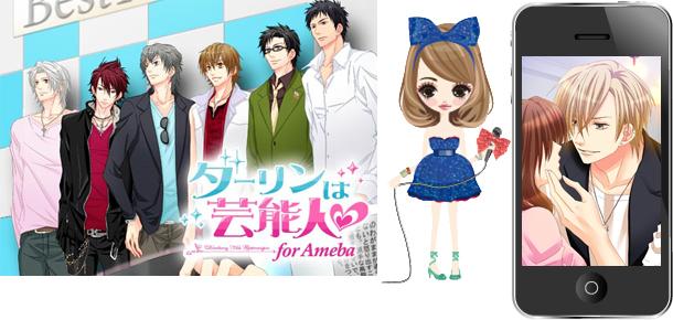 ボルテージ、スマホ向けAmebaにて女性向け恋愛シミュレーションゲーム「ダーリンは芸能人for Ameba」の提供を開始
