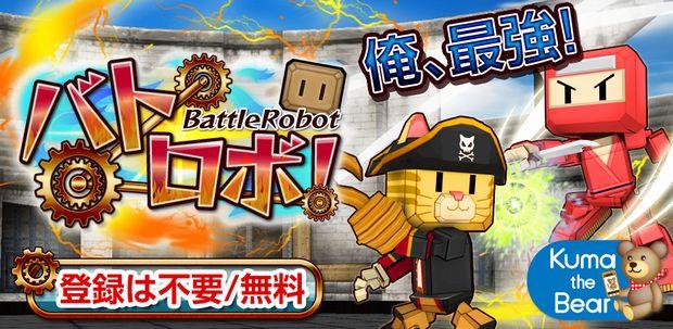 コロプラ、スマホ向け格闘アクションゲームアプリ「バトロボ!」のiOS版をリリース1