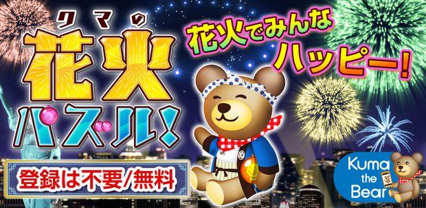 コロプラ、スマートフォン向けゲームアプリ「クマの花火パズル!」のiOS版をリリース1
