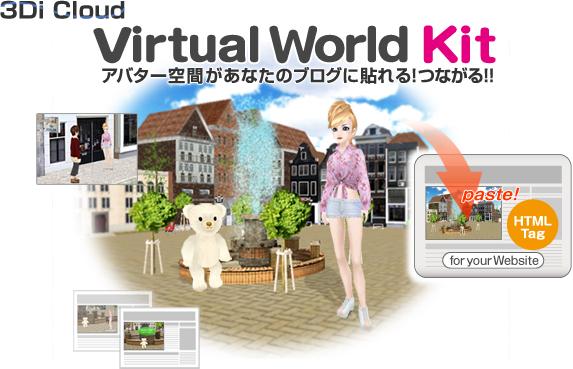 3Di、ブログに貼って作れる仮想空間「Virtul World Kit for 3Di Cloud」をリリース