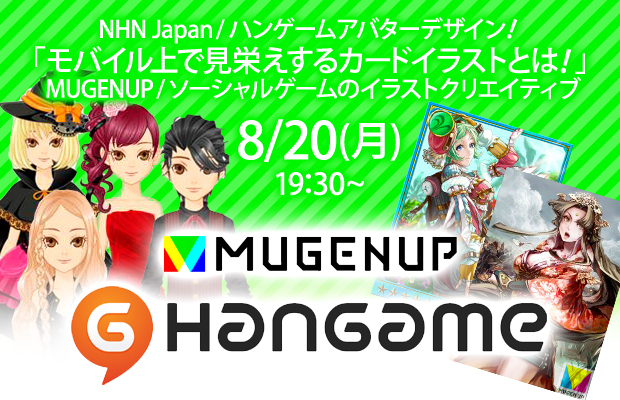 NHN Japan、8/20にセミナー「ハンゲームアバターデザイン/ソーシャルゲームのイラストクリエイティブ !」開催