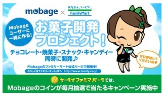 Mobage×ファミリマート×ロッテ×ブルボン×不二家、「Mobageユーザーと作るお菓子コラボ企画」を始動!