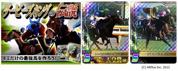 コロプラ、オルトプラスの競馬ゲーム「ダービーズキングの伝説」の配信を開始1