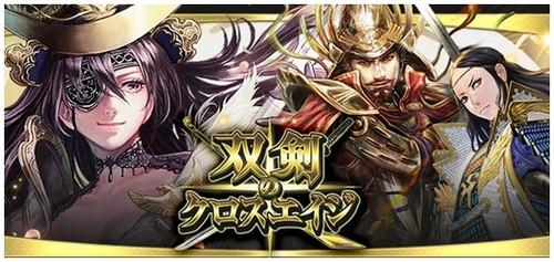 DeNA、Mobageにて最新ソーシャルゲーム「双剣のクロスエイジ」の提供を開始1