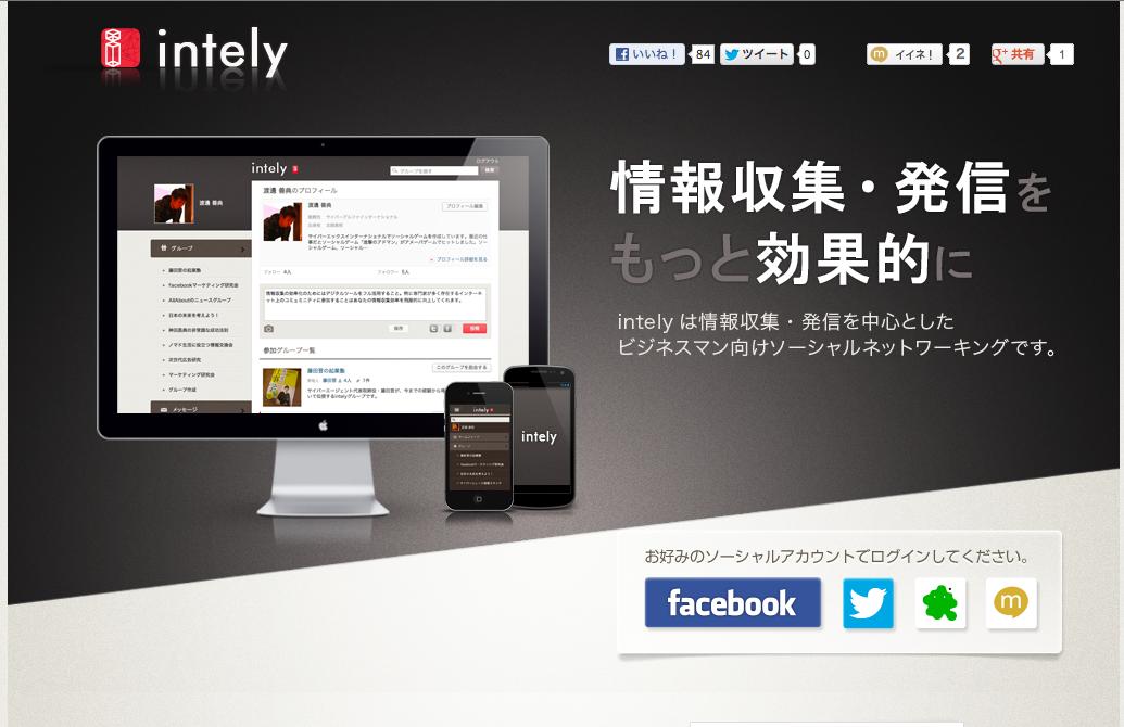 サイバーエージェント、ビジネスSNS「intely」β版をリリース