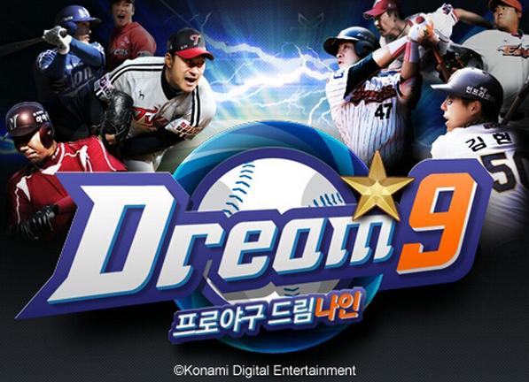 KONAMI、スマホ向けソーシャルゲーム「プロ野球ドリームナイン」を韓国の「T store」にて配信