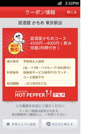 LINEがクーポンサービス「LINEクーポン」も開始! 第1弾は全国の飲食店で使えるグルメクーポン1