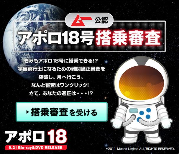 アポロ18号に乗れるかな? 映画「アポロ18」DVDリリース記念Facebookアプリ「アポロ18号搭乗審査」登場