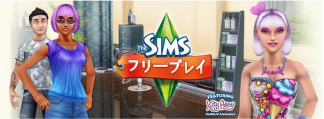 EA、iOS向けゲームアプリ「The Sims フリープレイ」にてシンガーのケイティ・ペリーとコラボ1