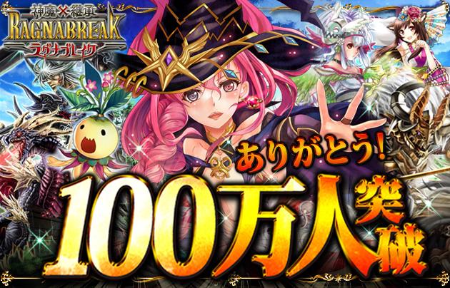 クルーズのソーシャルゲーム「神魔×継承!ラグナブレイク」、100万ユーザー突破!