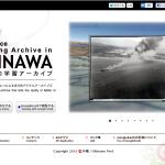 【やってみた】「沖縄平和学習アーカイブ」を見てみよう