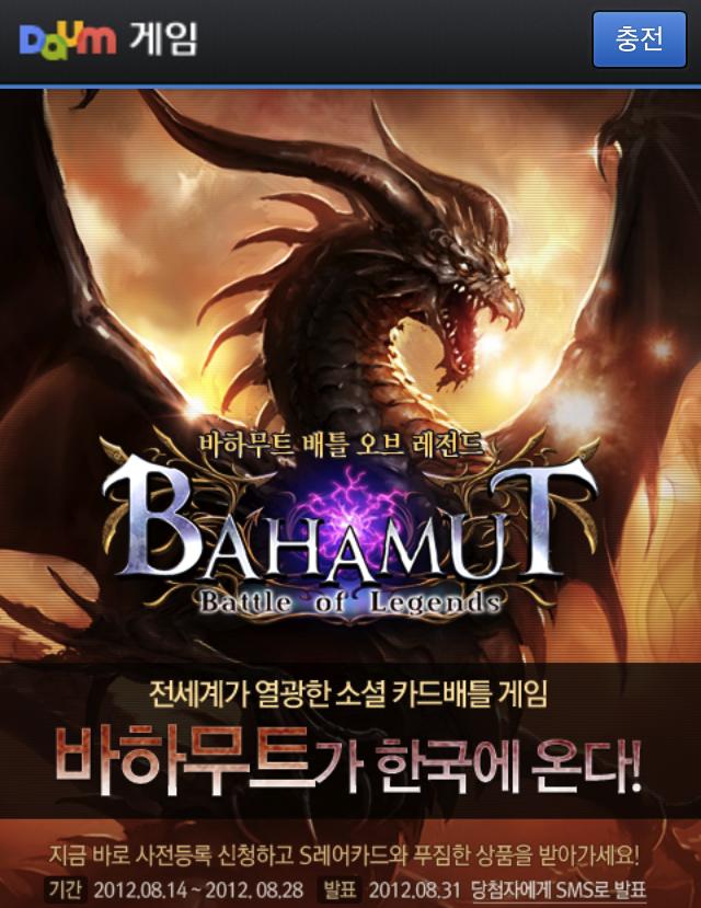 Cygames、韓国「Daum Mobage」にて「神撃のバハムート」の韓国版「BAHAMUT: Battle of Legends」の事前登録受付を開始