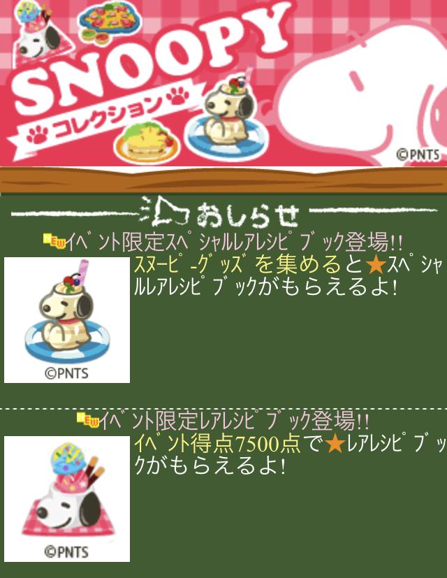 Amebaのソーシャルゲーム「mogg」、スヌーピーとのタイアップイベントを実施中1
