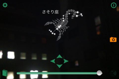 ビクセン、空を見上げて星座をコレクションするiOSアプリ「宙(ソラ)コレクション」をリリース1