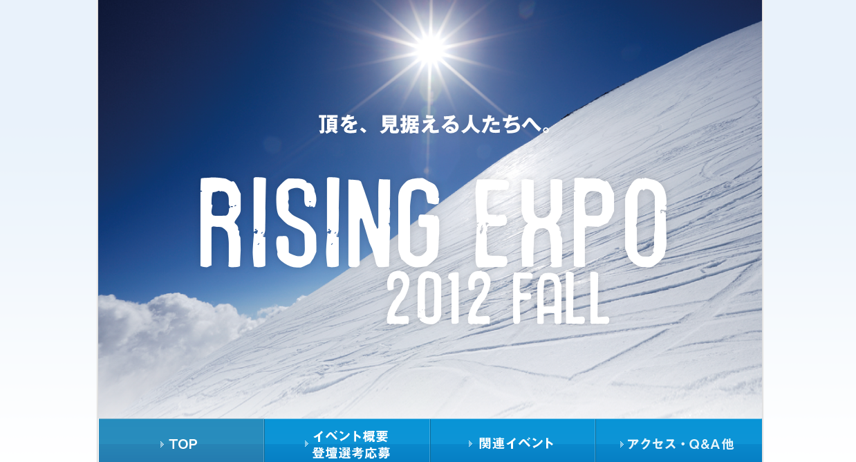 サイバーエージェント・ベンチャーズ、9月に日本最大級の資金調達・事業提携イベント「RISING EXPO」を開催