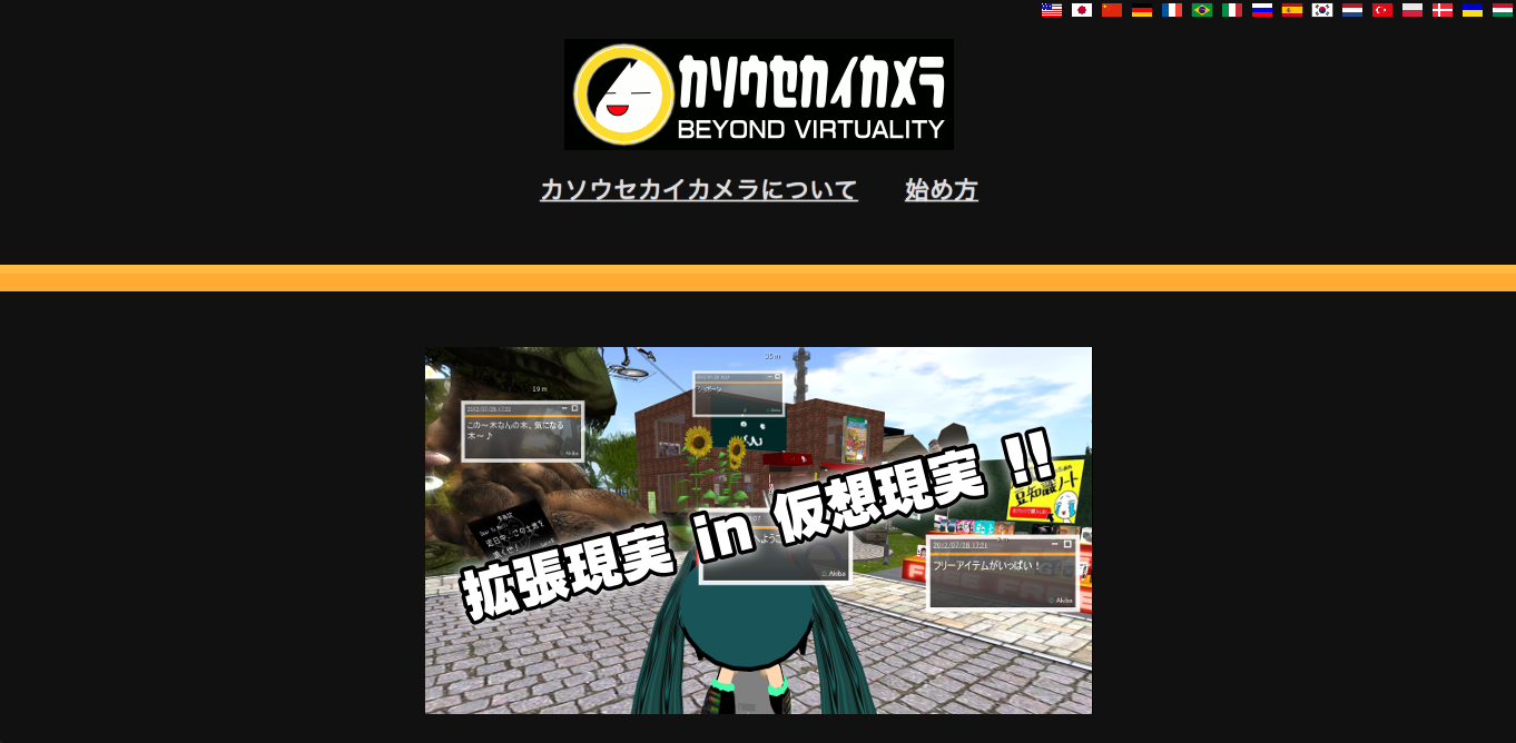 AR in 仮想空間 --- Second Life内のSIMにコメントが残せる「カソウセカイカメラ」リリース