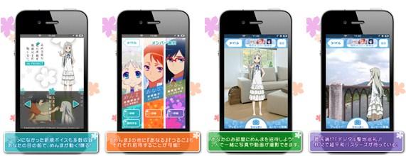 兼松グランクス、スマホ向けコンテンツ制作ブランド「2Reality」を立ち上げ 第1弾iOSアプリ「あの花ARプロジェクト」をリリース