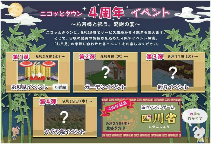 2D仮想空間「Nicotto Town」が4周年! 本日より記念イベント開催!1