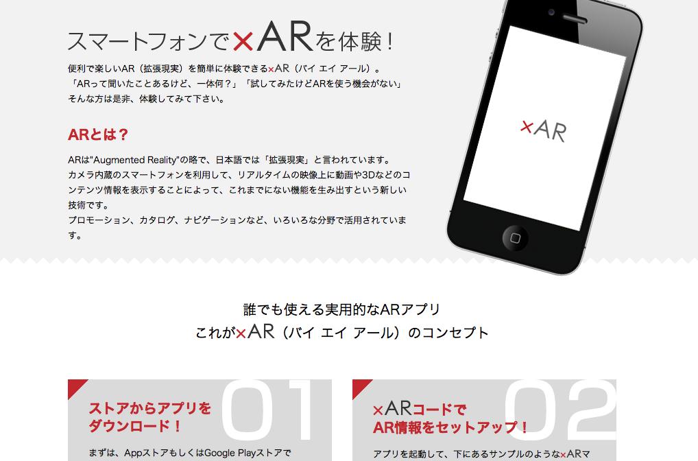 イクス、月額3万円からARコンテンツを配信できるスマホ向けARブラウザアプリ「×AR」をリリース