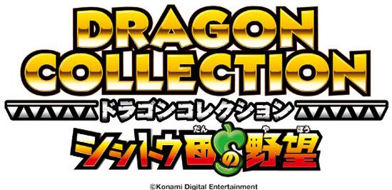 KONAMIのソーシャルゲーム「ドラゴンコレクション」がアーケードゲーム化! 2店舗でロケテストを実施2
