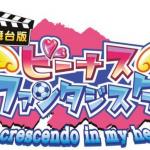 アメージングのソーシャルゲーム「ビーナスファンタジスタ」が舞台化決定!