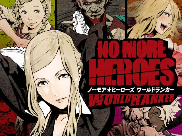 マーベラスAQL、Mobageにてソーシャルゲーム「ノーモア★ヒーローズ ワールドランカー」の提供を開始