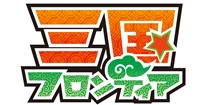 ドリコム、GREEにてカードバトルゲーム「三国フロンティア」の事前登録受付を開始1
