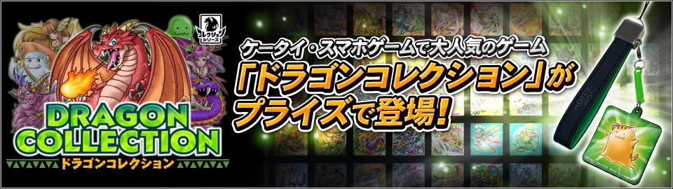 ドラコレがプライズ化! KONAMI、プライズアイテム「ドラゴンコレクション プライズ」を全国のゲームセンターで展開1