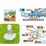 iOS向け位置ゲーアプリ「MyTown」、9/3より東京メトロの駅を巡るスタンプラリーイベントを開催